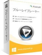 Aiseesoft ブルーレイ プレーヤー Discount Coupon