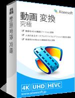 Aiseesoft 動画変換 究極 Discount Coupon