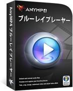 AnyMP4 ブルーレイプレーヤー Discount Coupon