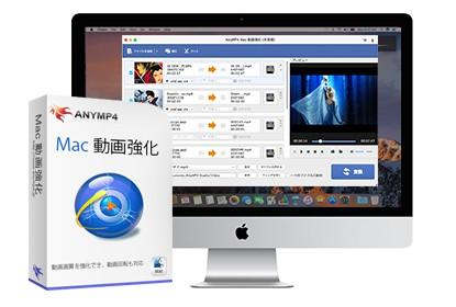 AnyMP4 Mac 動画強化 Discount Coupon