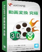 AnyMP4 動画変換 究極 Discount Coupon