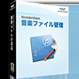 Wondershare 音楽ファイル管理 Discount Coupon
