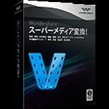 Wondershare スーパーメディア変換 Discount Coupon