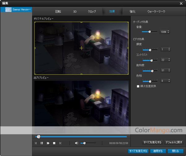 Aiseesoft 動画変換 究極 スクリーンショット
