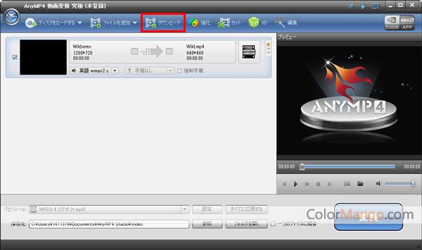 AnyMP4 動画変換 究極 スクリーンショット