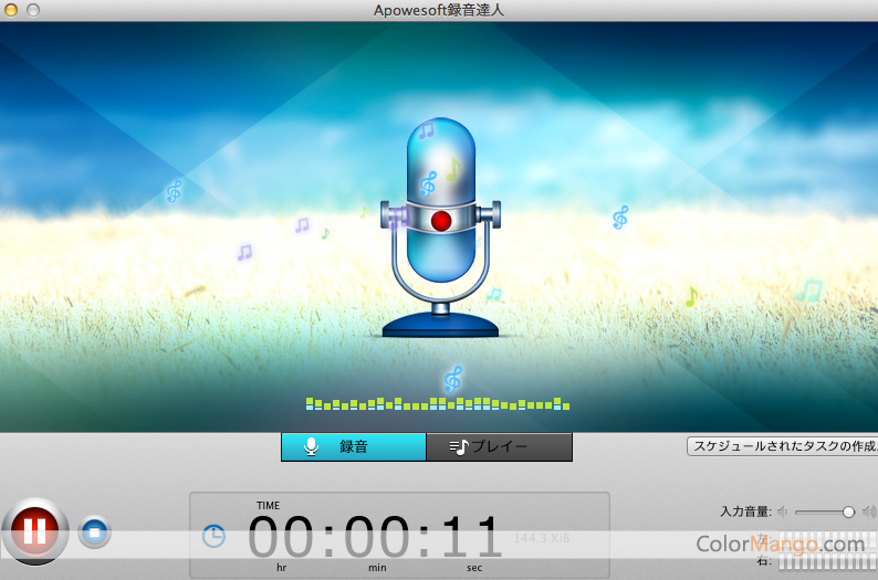 Apowersoft Mac用音声録音達人 スクリーンショット