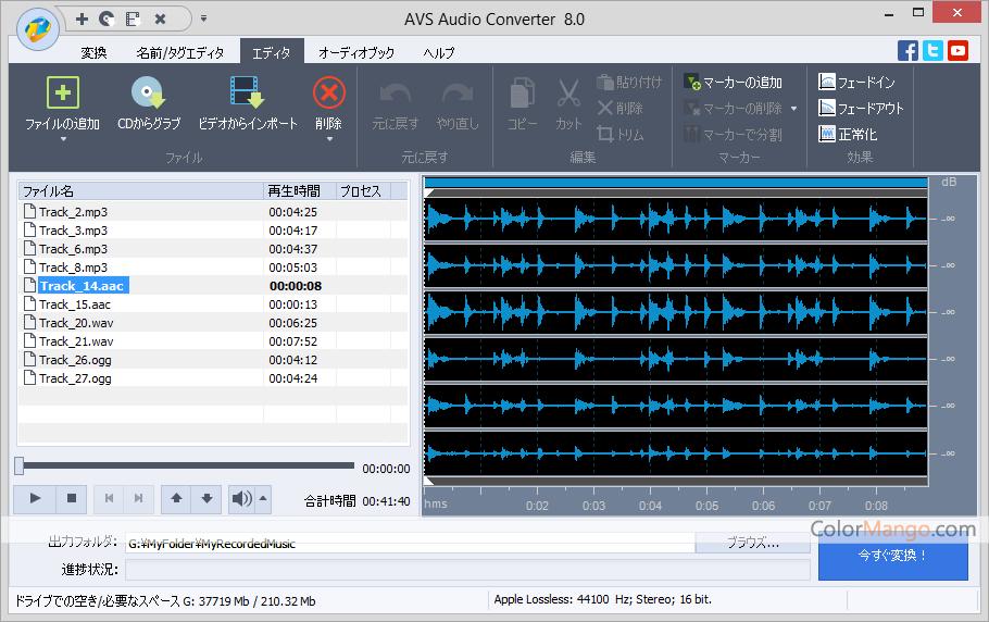 AVS Audio Converter スクリーンショット