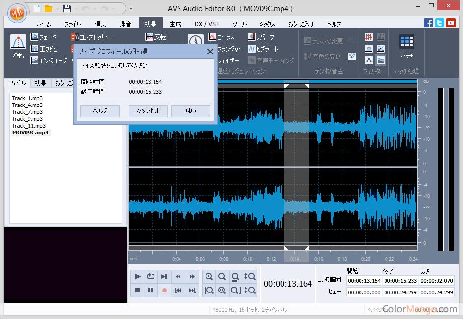 AVS Audio Editor スクリーンショット