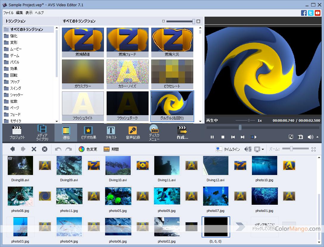 AVS Video Editor スクリーンショット