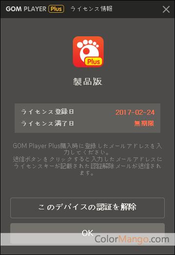 GOM Player Plus スクリーンショット