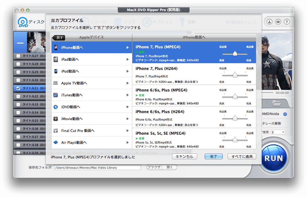 MacX DVD Ripper Pro スクリーンショット