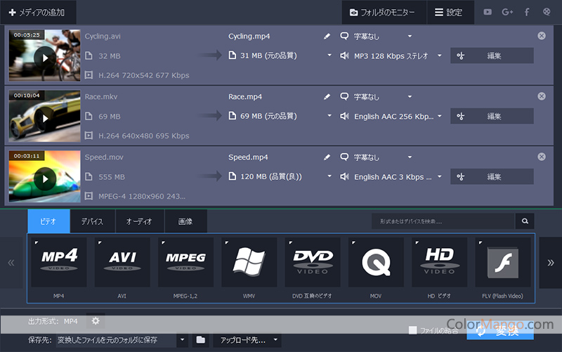Movavi Video Converter スクリーンショット
