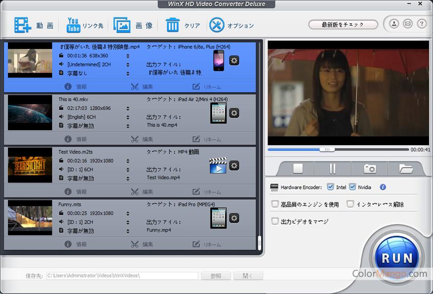 WinX HD Video Converter Deluxe スクリーンショット