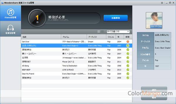 Wondershare 音楽ファイル管理 スクリーンショット