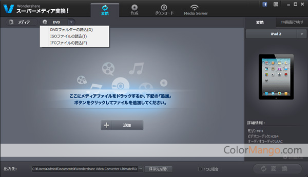 Wondershare スーパーメディア変換 スクリーンショット