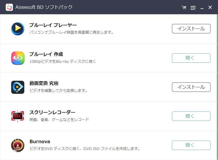 Aiseesoft BD ソフトパック Screenshot