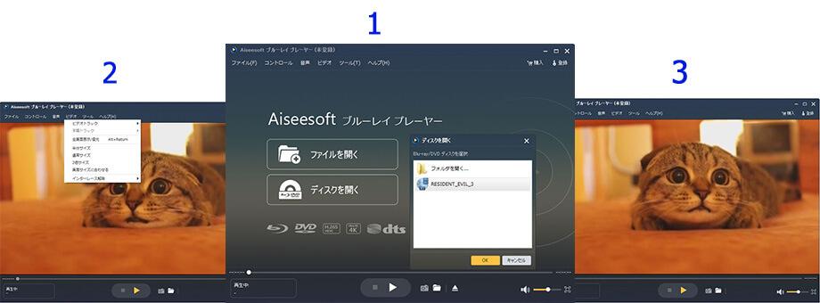 Aiseesoft ブルーレイ プレーヤー Screenshot
