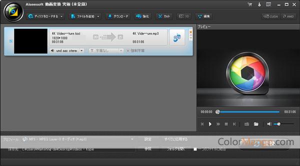 Aiseesoft 動画変換 究極 Screenshot