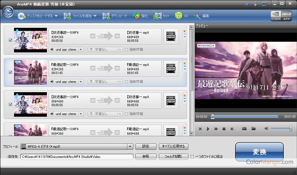 AnyMP4 動画変換 究極 Screenshot