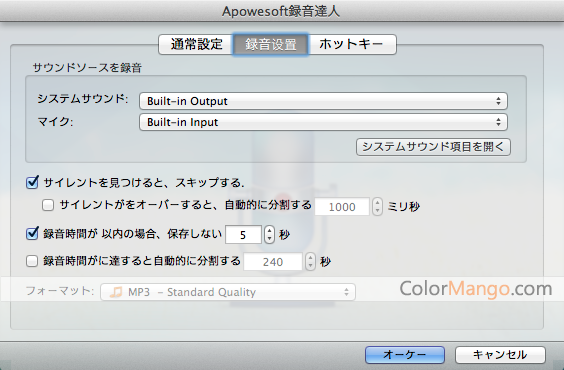 Apowersoft Mac用音声録音達人 Screenshot