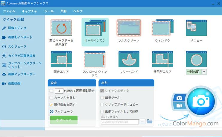 Apowersoft 画面キャプチャプロ Screenshot
