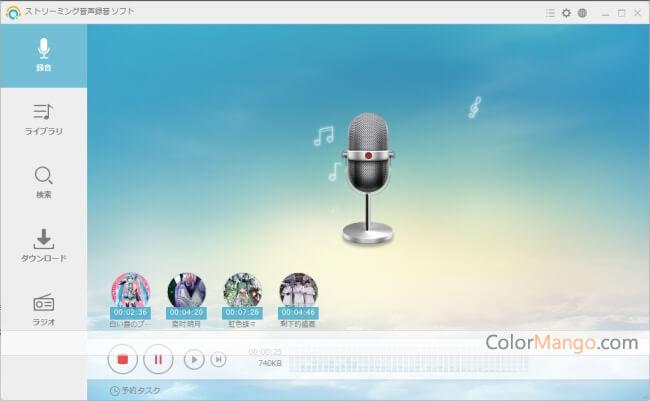 Apowersoft ストリーミング音声録音ソフト Screenshot