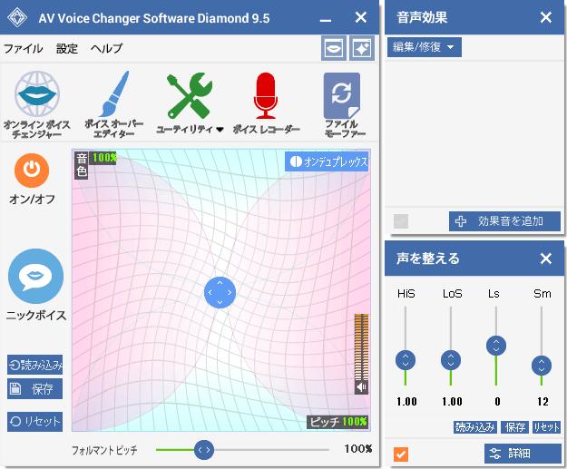 AV Voice Changer Software Diamond Screenshot