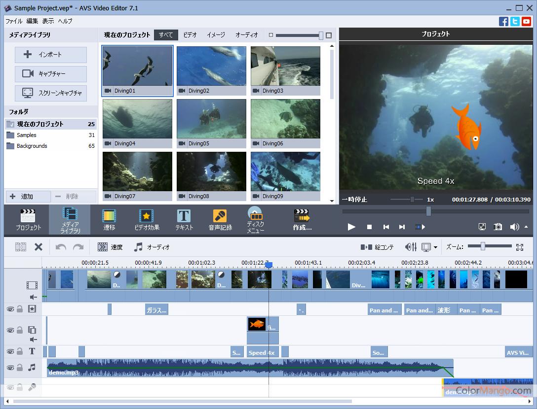 AVS Video Editor Screenshot