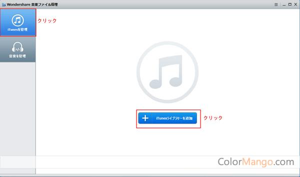 Wondershare 音楽ファイル管理 Screenshot