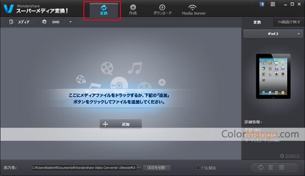 Wondershare スーパーメディア変換 Screenshot