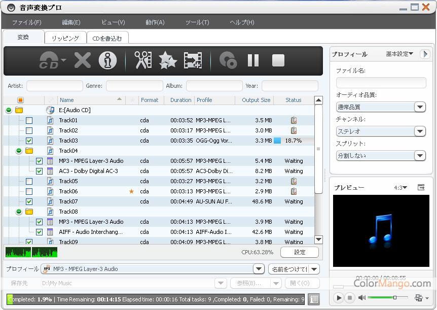 Xilisoft 音声変換プロ Screenshot