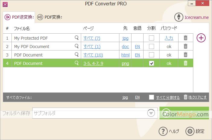 Icecream PDF Converter PRO スクリーンショット