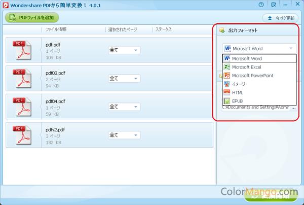 Wondershare PDFから簡単変換 スクリーンショット
