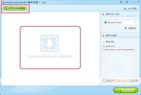 Wondershare PDFから簡単変換 Screenshot