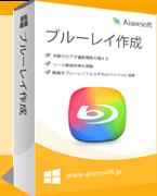 Aiseesoft ブルーレイ作成 Discount Coupon