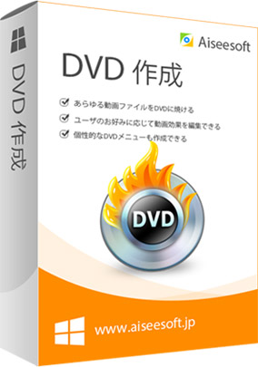 Aiseesoft DVD 作成 Discount Coupon