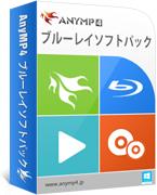 AnyMP4 ブルーレイソフトパック Discount Coupon