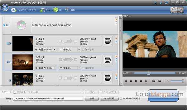 AnyMP4 DVD リッピング スクリーンショット