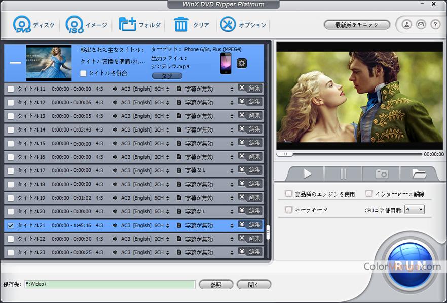 WinX DVD Ripper Platinum スクリーンショット