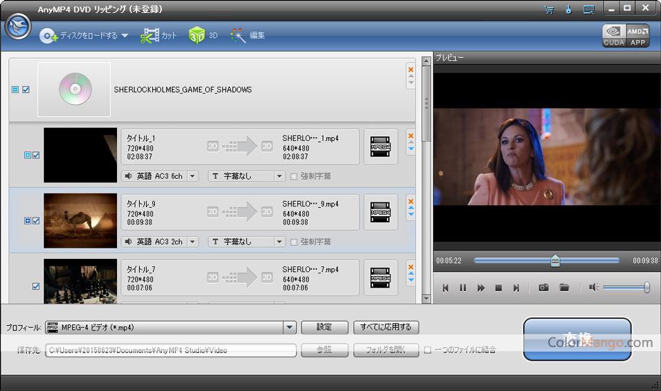 AnyMP4 DVD リッピング Screenshot
