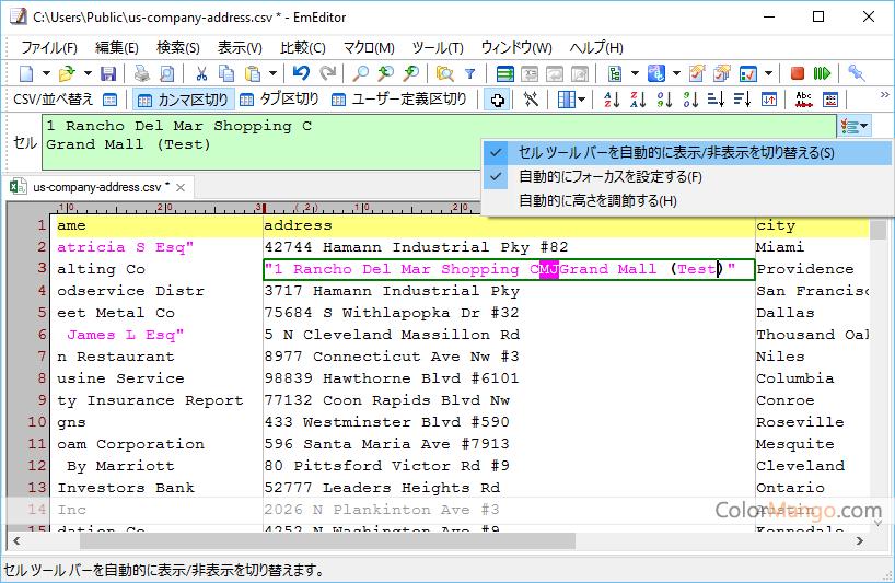 EmEditor Professional Screenshot