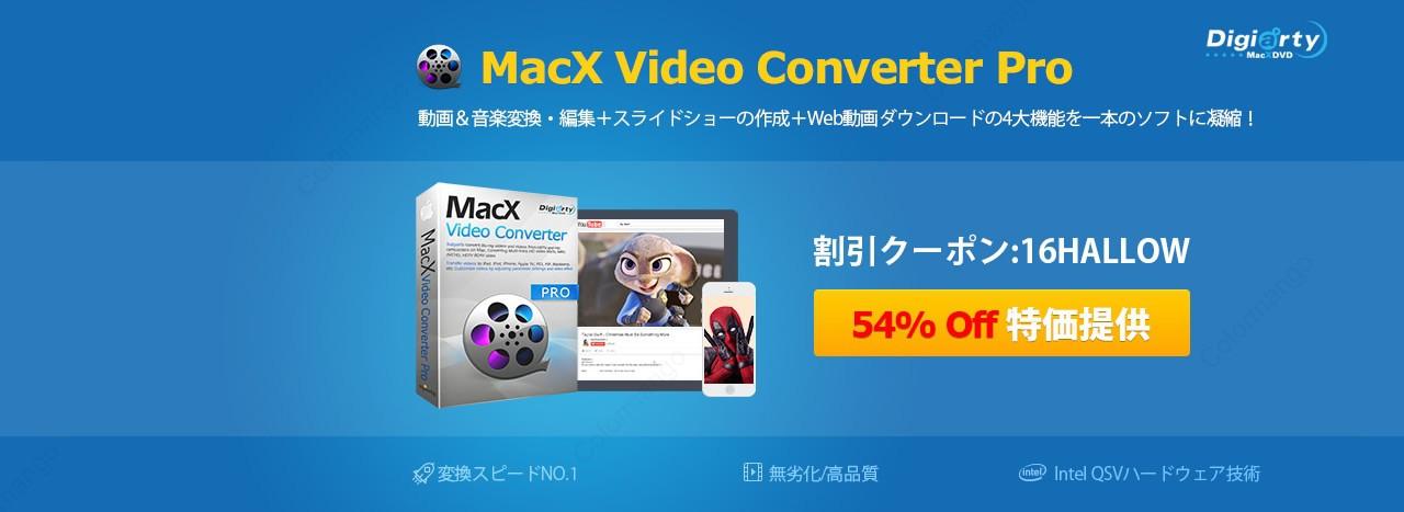 54% OFF 特価 MacX Video Converter Pro