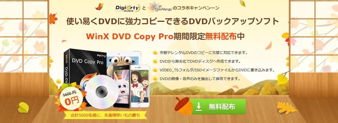 ColormangoとDigiartyコラボ|WinX DVD Copy Pro無料配布キャンペーン