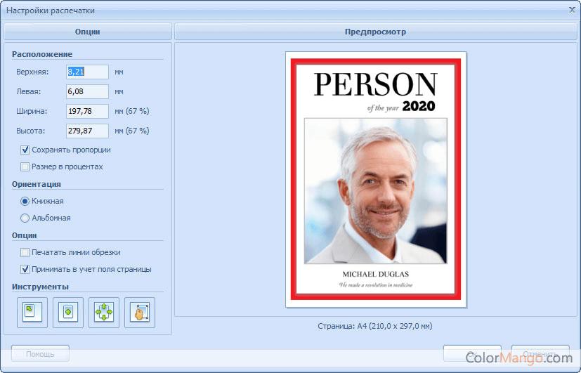 RonyaSoft Poster Designer 20% Discount Coupon (100% Working) ... RonyaSoft Poster Designer Screenshot