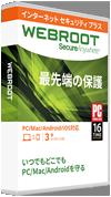SecureAnywhere インターネット セキュリティプラス Discount Coupon