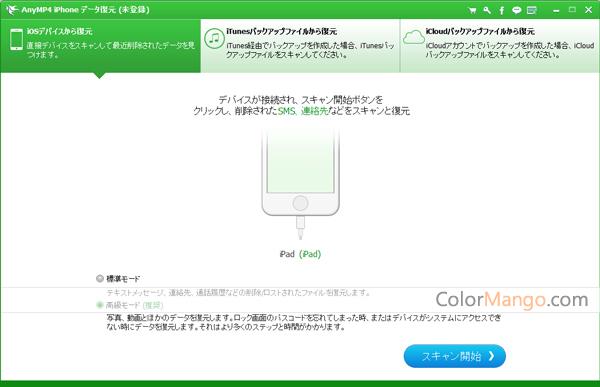 AnyMP4 iPhone データ復元 スクリーンショット