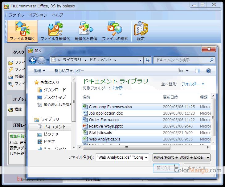 FILEminimizer Office スクリーンショット