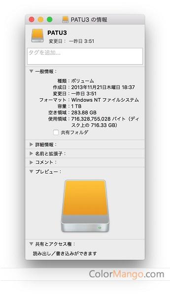 Paragon NTFS for Mac OS X スクリーンショット