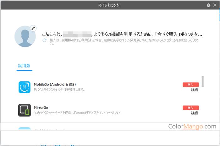 Wondershare MobileGo スクリーンショット