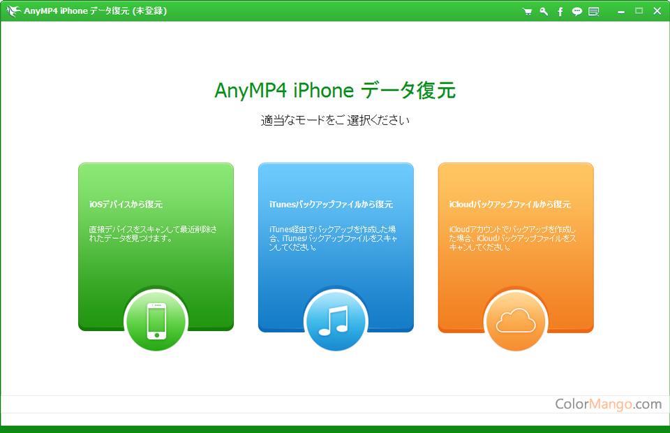 AnyMP4 iPhone データ復元 Screenshot
